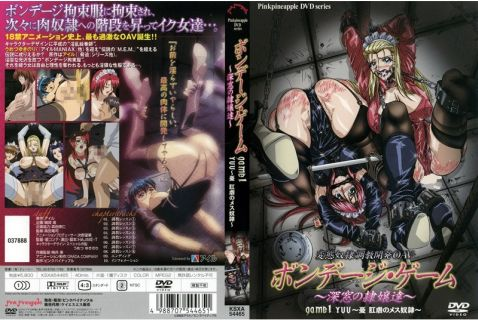 Bondage Game: Shinsou no Reijoutachi episode 1