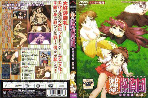 Mikagura Tanteidan episode 3