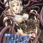 Himekishi Lilia