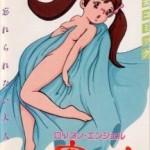 Bishoujo Comic Angel: Mitsu no Aji