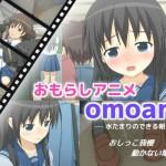 omoani–水たまりのできる朝–