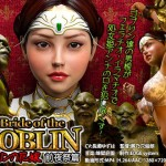 Bride of the GOBLIN ゴブリンの花嫁(前夜祭篇)
