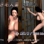 わき毛人妻Return