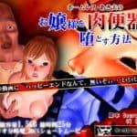 ホームレス・あき夫の、お嬢様を肉便器にする方法