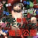 ぬるぬる触手で子宮がぐちょぐちょ 触手公園3