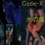 Code-X 水の魔物