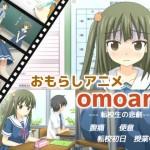 omoani–転校生の悲劇–