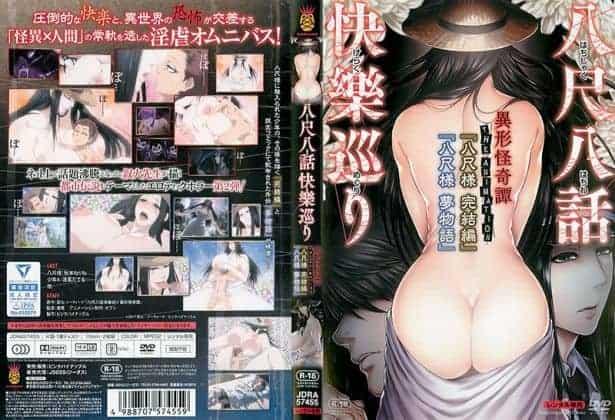 Hachishaku Hachiwa Keraku Meguri: Igyou Kaikitan 2