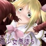 魔法少女悪堕ちHTMLアニメ