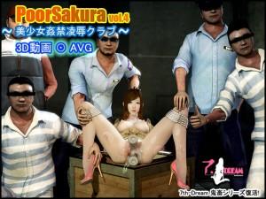 p00r-skura4