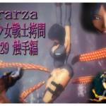 美少女戦士拷問 VOL29 ルージュ触手編