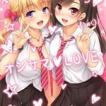 なりゆき→パパ活GIRLS!!