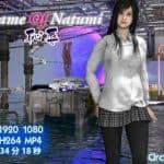 Shame Of Natumi 恥辱