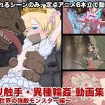 ロリ触手・異種輪姦 動画集6
