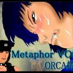 メタファー VOL1 ORCA拷問