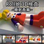 Roll娘3D検査~睡眠姦篇~