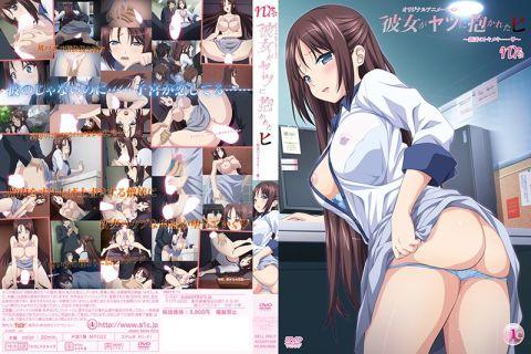 Kanojo ga Yatsu ni Dakareta Hi episode 2