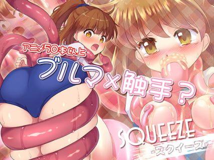魔導少女がブルマ姿で触手に締め付けられて連続絶頂&魔力吸引!?「squeeze -スクイーズ-」