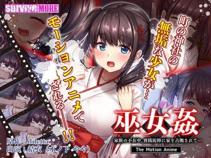 巫女姦 家族の不在中、賽銭泥棒に家を占拠されて. The Motion Anime
