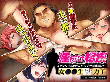 種付け相撲 女●●生vs力士-コックリさんを呼んだら力士が降霊して- The Motion Anime